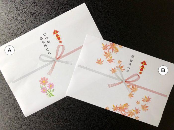 敬老の日のし(記号入り)-1