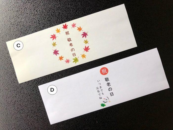 敬老の日のし(記号入り)