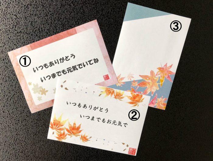 敬老の日カード(番号入り)