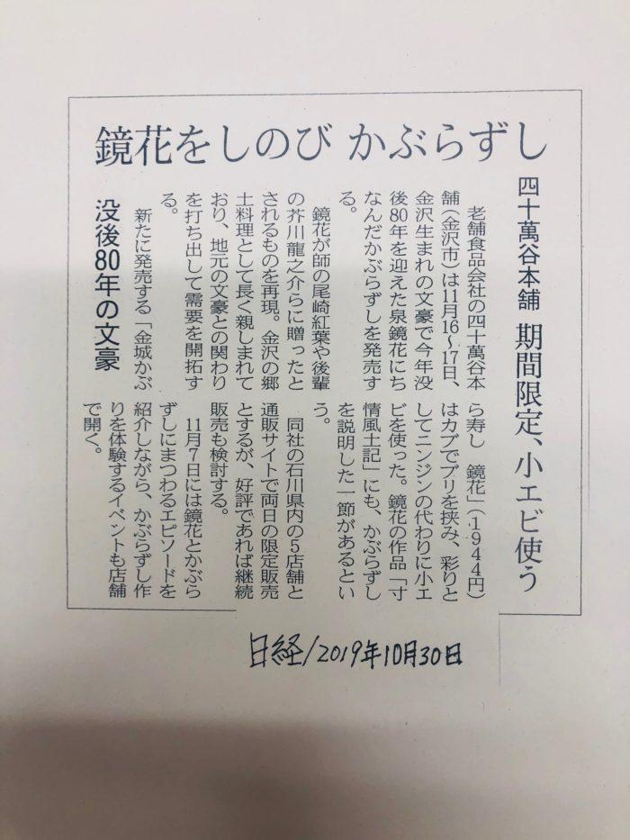 日本経済新聞(地域面)2019.10.30