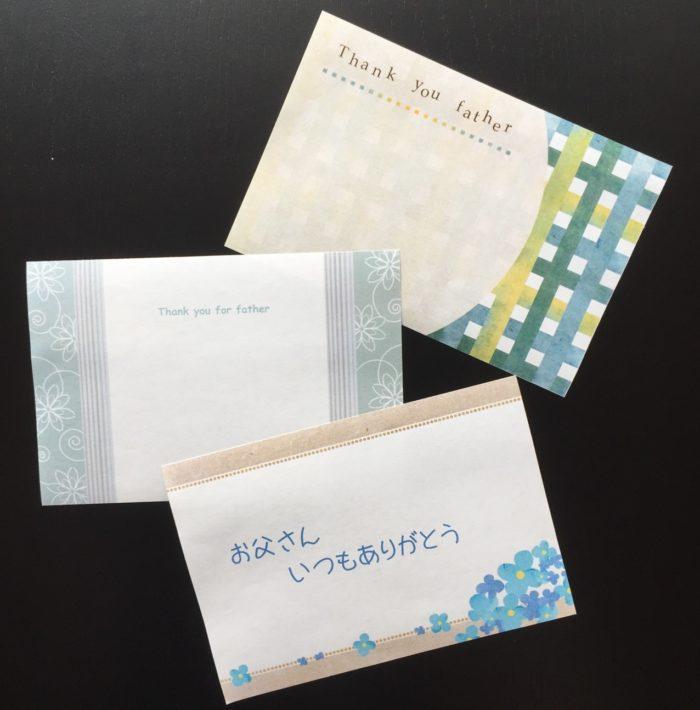 父の日カード全-1(トリミング)