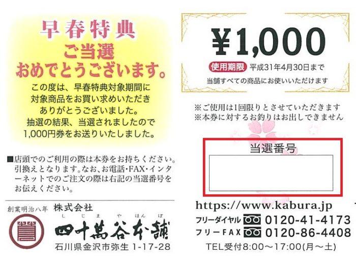 2019早春特典1000円券表-2