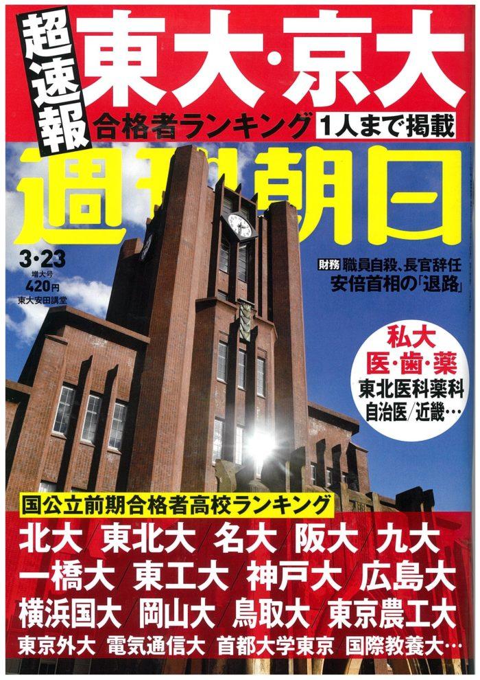 週刊朝日 表紙 2018.03.23
