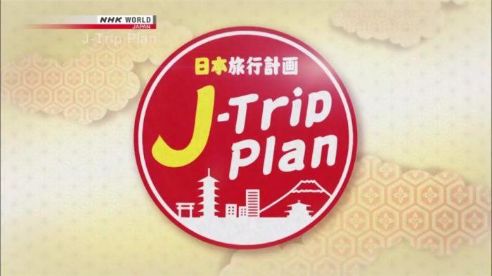 J-TRIP PLAN①
