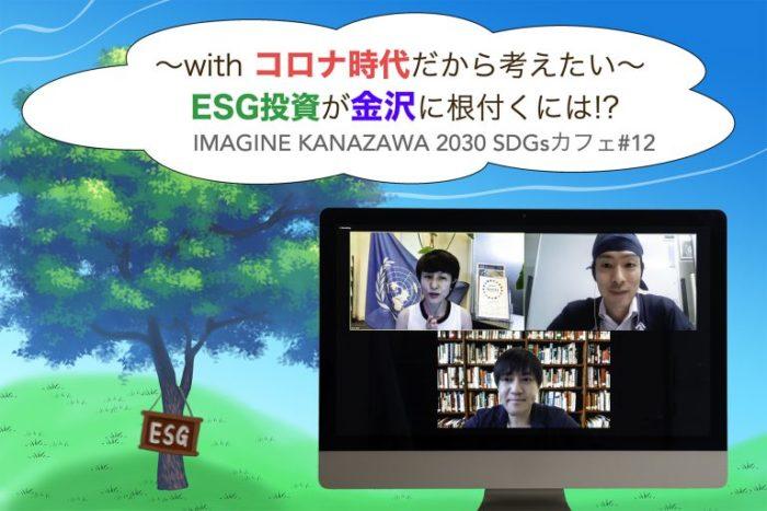 ESGtop-768x512